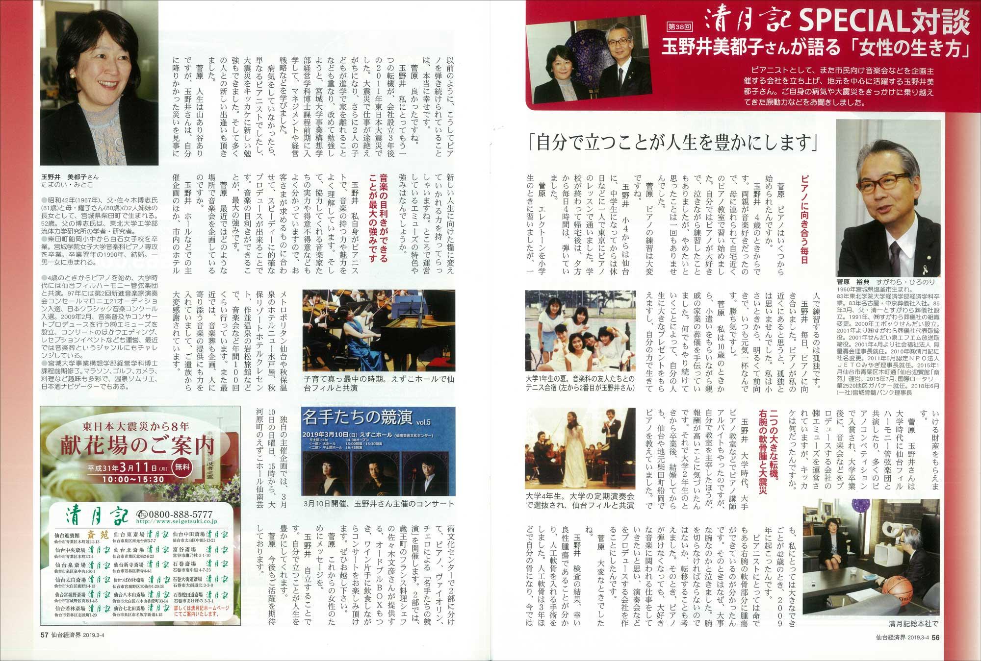 仙台 ニュース